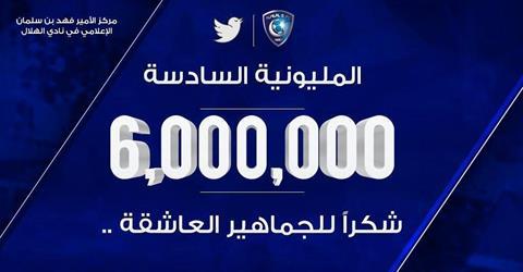 الهلال يتصدر الاندية تويتريا بواقع 6 مليون متابع
