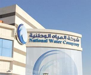 شركة المياه الوطنية تعفي المسلم وتكلف آل ابراهيم رئيسا تنفيذيا جديدا