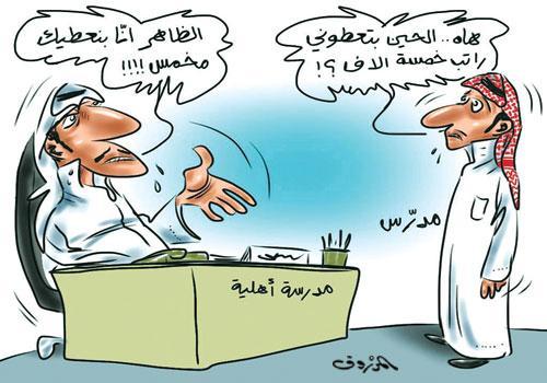 أطرف الكاريكاتيرات عن المعلمين والمعلمات