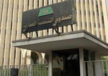 """""""الصندوق العقاري""""يعلن عن دفعة جديدة لأكثر من 5 آلاف قرض بقيمة 2.6 مليار ريال"""