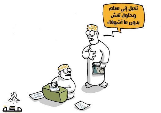 عبدالله عمران - مكه