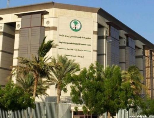 مستشفى الملك فيصل التخصصي ومركز الأبحاث بالرياض