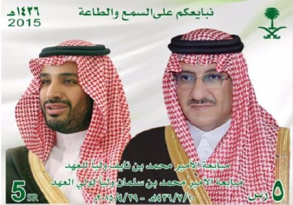 """بالصور.. """"البريد السعودي"""" تصدر طوابع لتولي محمد بن نايف ومحمد بن سلمان ولاية العهد"""