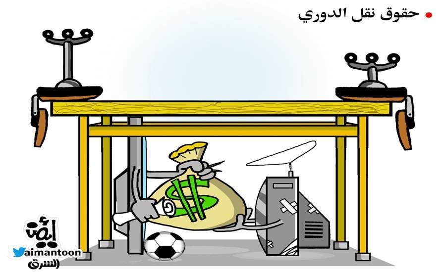 b7a1bb93 7afe 4dc4 a5e5 17f797094d17 - أطرف الكاريكاتيرات مع بداية موسم كرة القدم