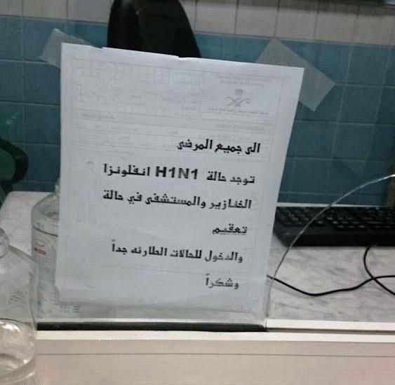 """""""صحة الشرقية"""" توضح حقيقة إغلاق مستشفى عنك العام بسبب حالة إنفلونزاH1N1"""