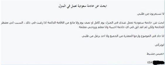 مواطن ينشر إعلاناً يطلب خادمة سعودية.. ويبرر: مضطر بالأجنبيات (صورة) بوابة 2013 b8bddd8f-b422-4e3a-8