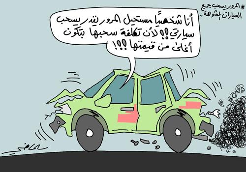 أطرف الكاريكاتيرات حول زحمة السيارات والشوارع