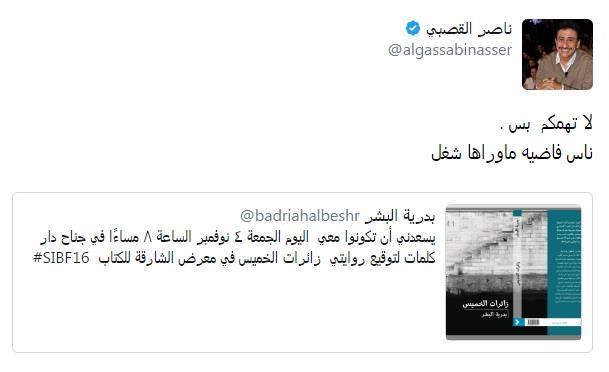 """ناصر القصبي ساخراً من إعلان زوجته عن روايتها الجديدة: """"ناس فاضيه ما وراها شغل"""""""