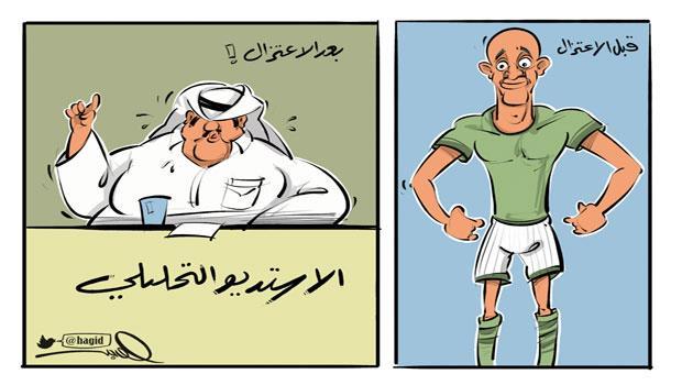 bced57fb 9898 4ed4 a99b 3f4f606c5264 - أطرف الكاريكاتيرات مع بداية موسم كرة القدم