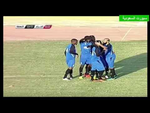 الحزم ( 0 - 1 ) النهضة دوري الدرجة الاولى السعودي