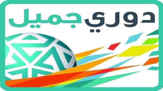 """رسمياً.. اختصار مسمى الدوري السعودي إلى """"دوري جميل"""""""