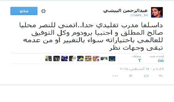 البيشي يطالب بتغيير دا سيلفا ويرشح هؤلاء لخلافته