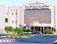مستشفى ينبع