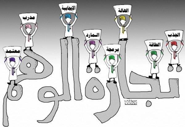 يونس - عمان العمانية