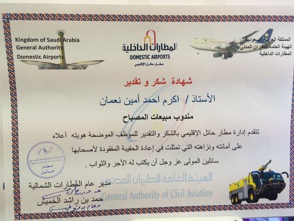 مقيم يمني يعيد حقيبة مفقودة بها أكثر من 400 ألف ريال لأصحابها.. ومطار حائل يكرمه