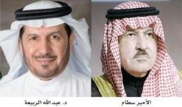 الامير سطام - د.عبدالله الربيعة