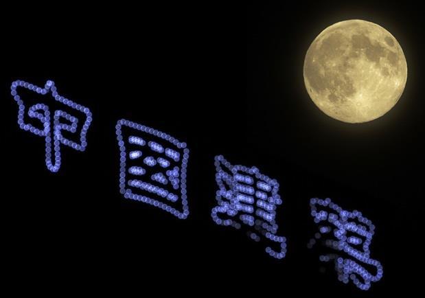 العاصمة الصينية - بكين.