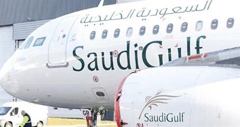 الشركة السعودية الخليجية للطيران