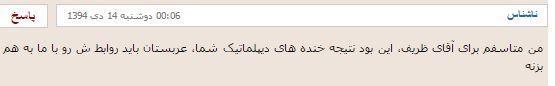 """للأسف هذه نتائج """"الضحكات الدبلوسية"""" التي كان يطلقها السيد ظريف وزير الخارجية.. وصارت النتيجة أن السعودية قطعت علاقاتها معنا"""