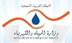 وزارة المياه والكهرباء