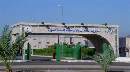 فرع وزارة المياه في منطقة المدينة المنورة