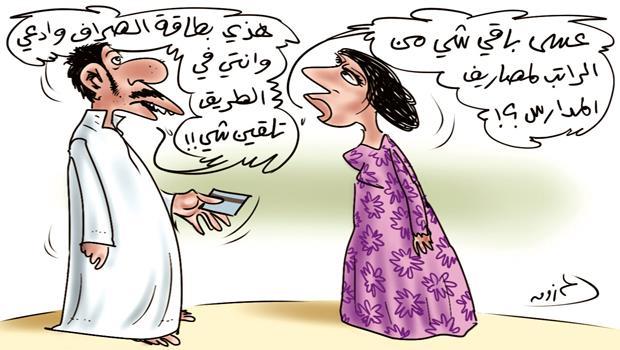 أطرف الكاريكاتيرات مع بدء العودة للمدارس