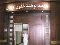 الجمعية الوطنية لحقوق الإنسان