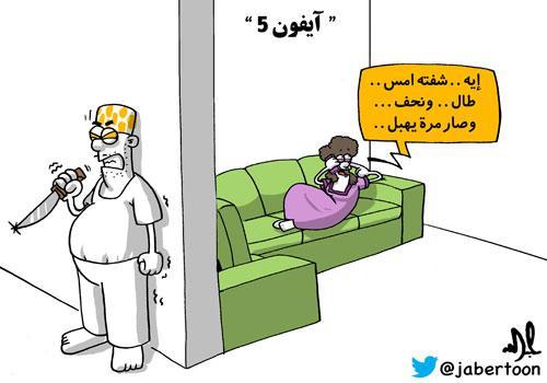 أطرف الكاريكاتيرات حول علاقة الأزواج في السعودية