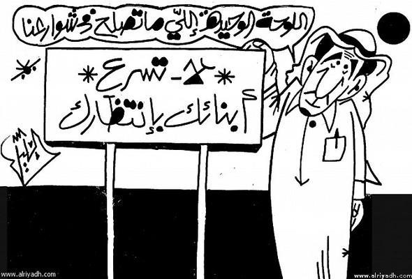 أطرف الكاريكاتيرات حول المفحطين