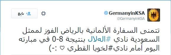 السفارة الألمانية بالمملكة تتمنى أن يفوز الهلال على لخويا 8-0
