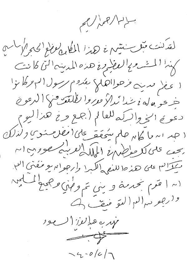 الكشف عن رسالة خطّها الملك فهد بيده واصفا فرحته بإتمام أحد المشروعات الكبرى بالمدينة (صورة)