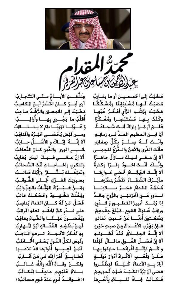 """عبدالرحمن بن مساعد ينظم قصيدة """"محمّد المقدام"""" في مدح ولي العهد"""