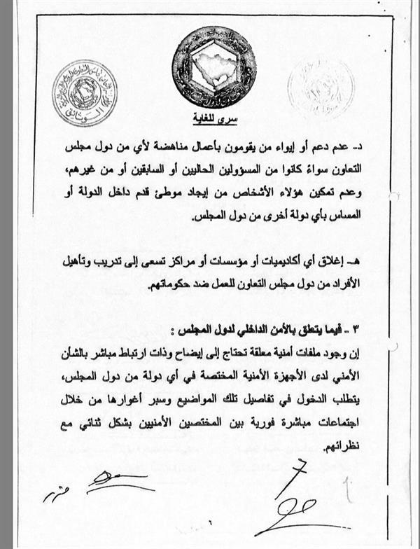 الوثائق الكاملة لاتفاق الرياض والآلية التنفيذية واتفاق الرياض التكميلي الذي وقعت عليه قطر