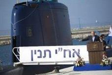 اسرائيل تحصل على غواصة جديدة فائقة التكنولوجيا