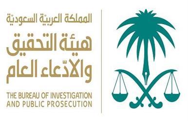 هيئة التحقيق والادعاء العام