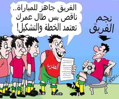 e1a316b0 9466 4fa7 812e 75abb811d824 - أطرف الكاريكاتيرات مع بداية موسم كرة القدم