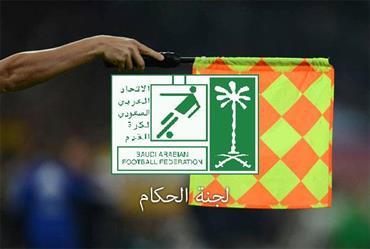 لجنة الحكام تعلن عن اسماء حكام الجولة 20 من دوري جميل
