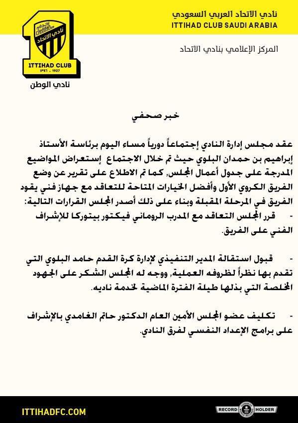 الاتحاد يعلن عودة بيتوركا واستقالة حامد