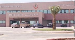 مستشفى الدوادمي