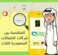 شركات الاتصالات السعودية بالأرقام