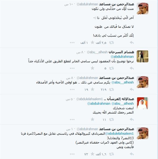 شبيه الريح: النصر نادي كبير دائماً .. وسامي الجابر أوفى الأحبة