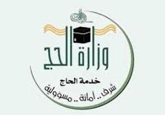 شعار وزارة الحج
