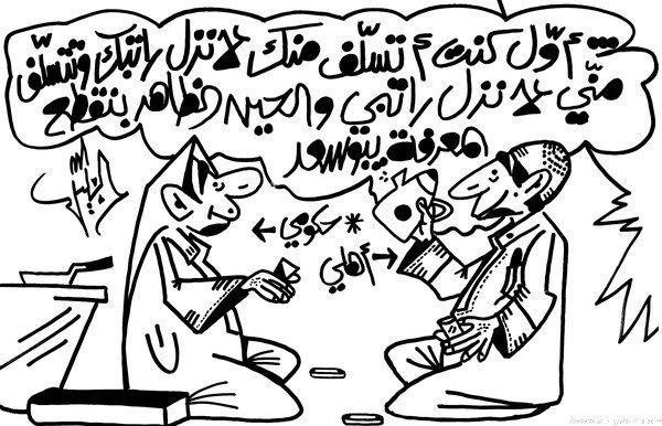 اطرف الكاريكاتيرات حول تغيير مواعيد صرف الراتب