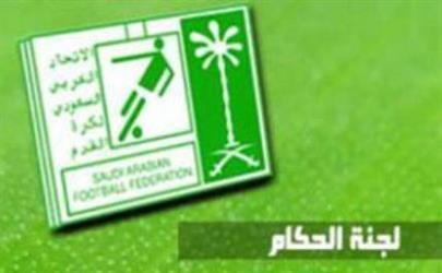 إعلان أسماء حكام الجولة الثانية من دوري جميل