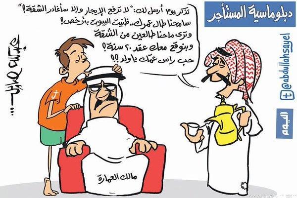 أطرف الكاريكاتيرات حول المستأجرين