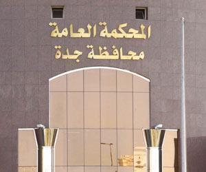 المحكمة العامة في جدة