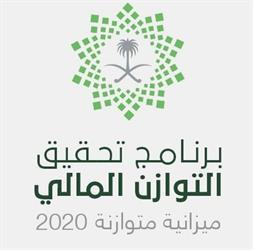 برنامج التوازن المالي 2020