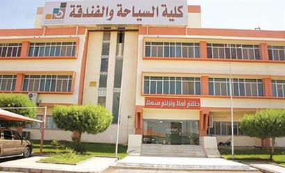 عميد كلية السياحة والفندقة بالمدينة المنورة