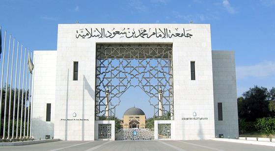 اخبار ساخنة   جامعة الامام محمد بن سعود الاسلامية - صفحة 1
