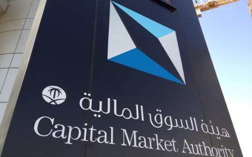 هيئة سوق المال